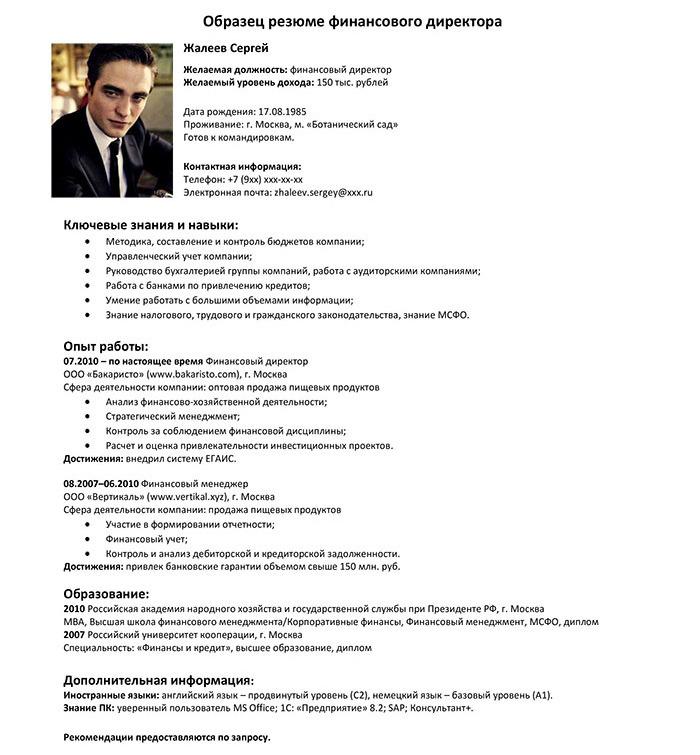 Резюме директора: образец