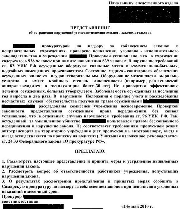 Обжалование постановления кассационной инстанции в верховный суд