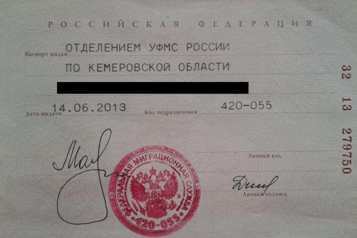 Какая в югре серия паспорта