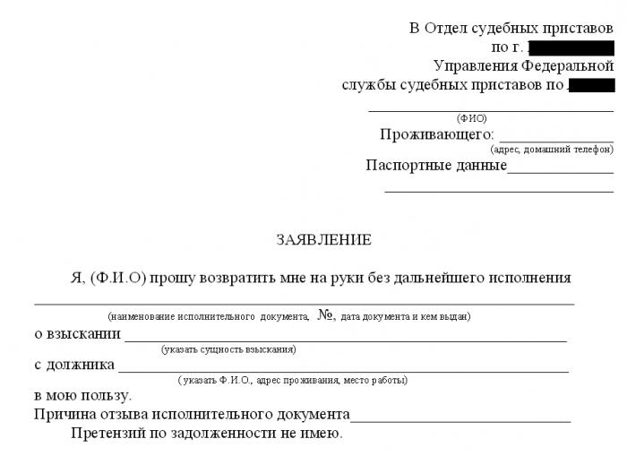 Образец отзыва исполнительного листа у приставов приставы арестовали счет по детскому пособию