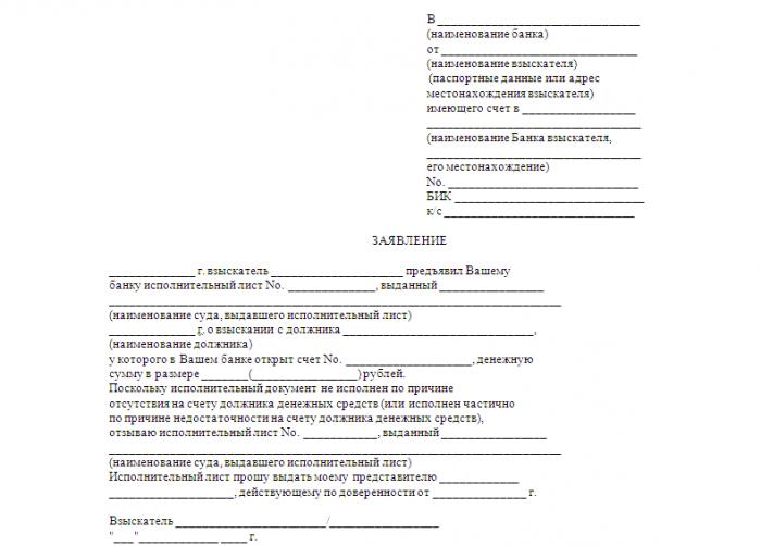 Исполнительный лист принесли на работу заявление в банк о прекращении звонков