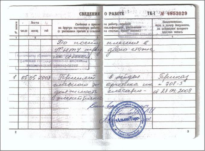 Как заверить копию трудовой книжки? Образец заверенной копии трудовой книжки :: BusinessMan.ru