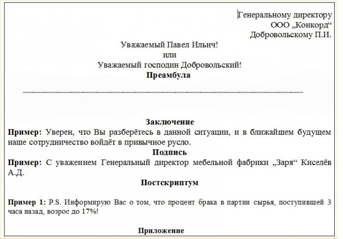 Как пишется официальное письмо образец