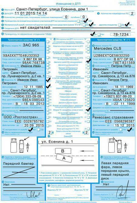 Извещение о ДТП: как заполнять, правила оформления, рекомендации и образец