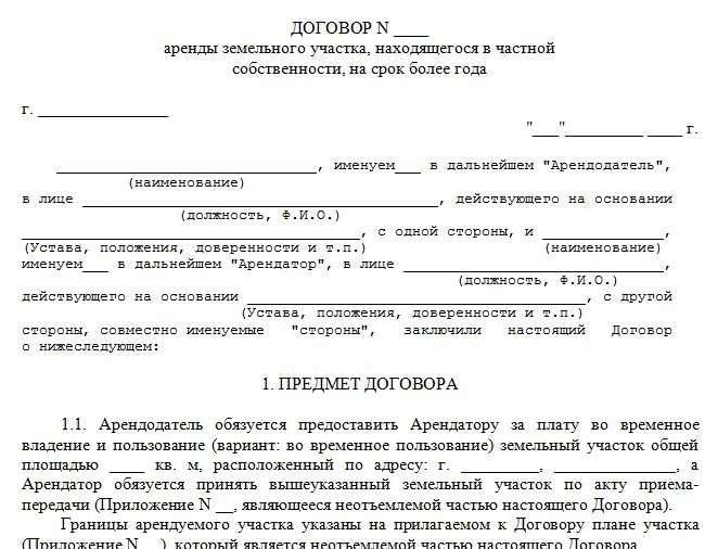 Образец договора аренды, заключенного на неопределенный срок