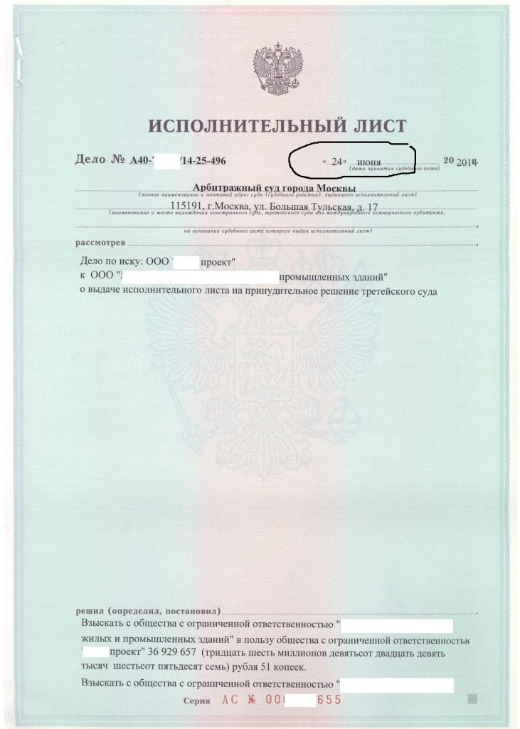 Арбитражном суде башкирии