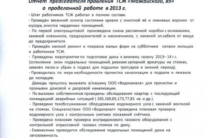 Доклад главного инженера о результатах работы 7265