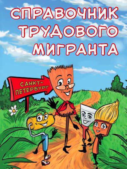 Как получить патент на работу в России: пошаговая инструкция