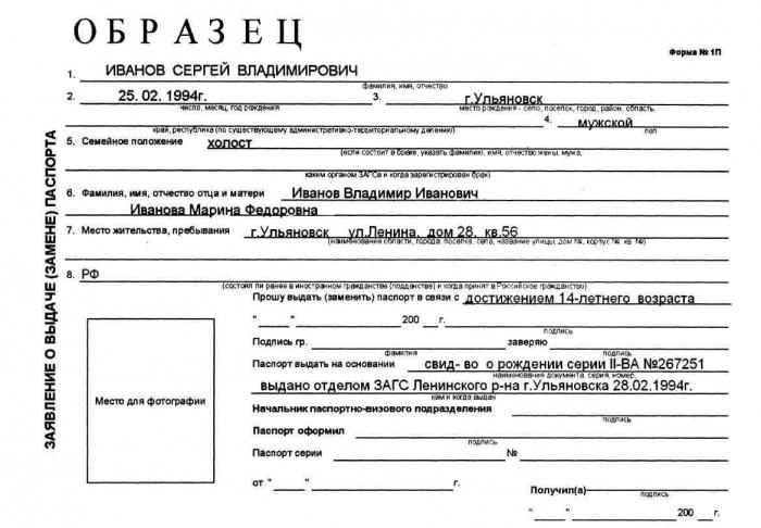 Замена паспорта в каком возрасте