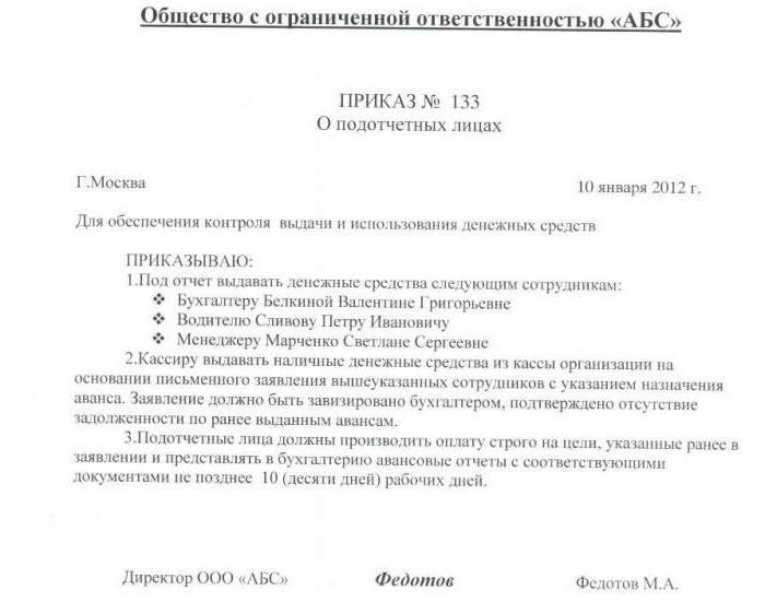 Утвержден авансовый отчет по командировке проводка