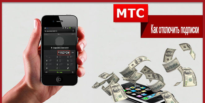Как проверить, за что снимают деньги у МТС?