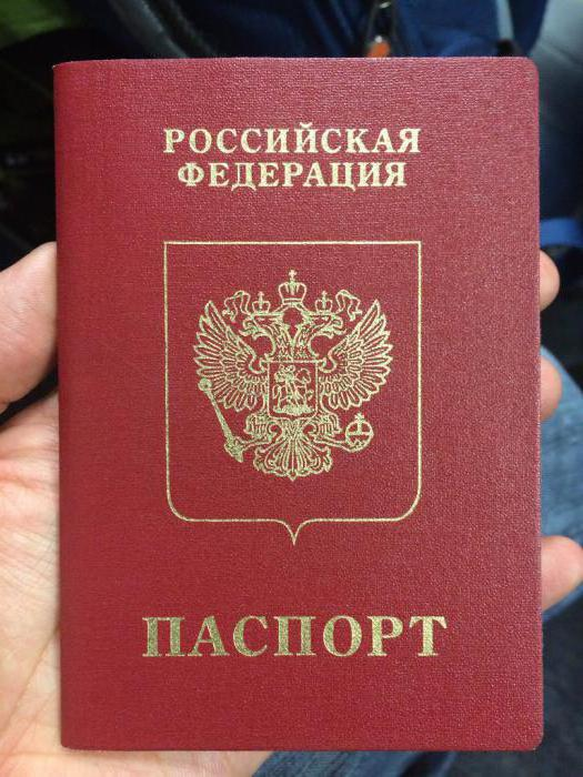 Замена паспорта в 20 лет: документы