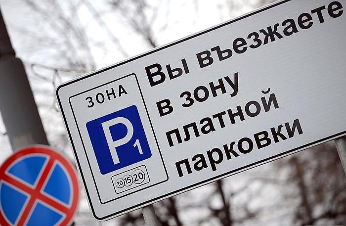 Как пополнить счет парковочной карты