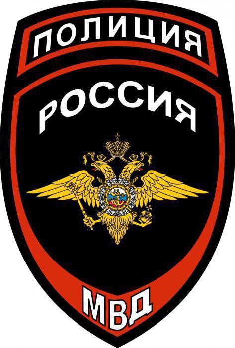Какие существуют звания в полиции РФ?