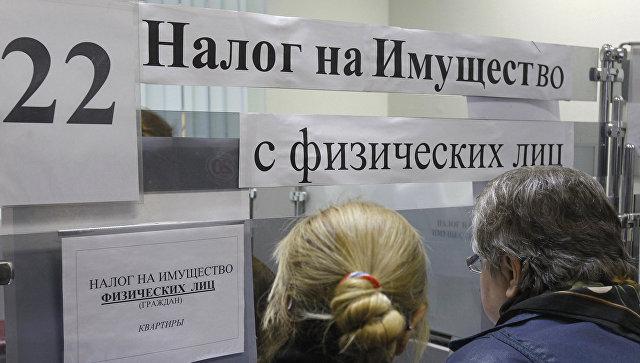 как рассчитать налог на квартиру в москве