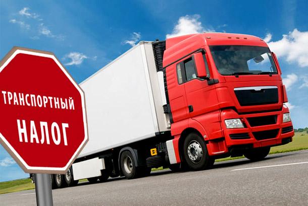 Ставки транспортный налог самарская область ставки на спорт обозначнеие