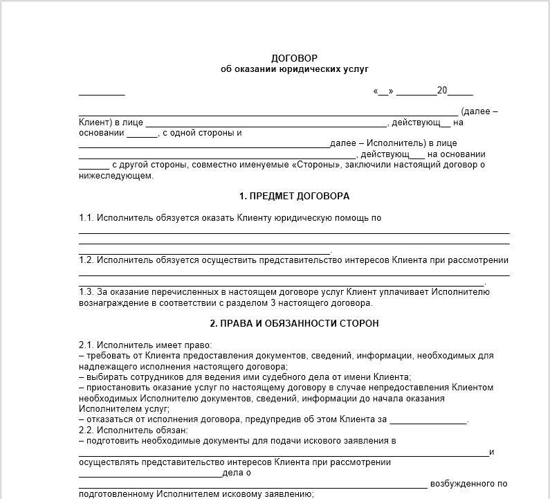 образец договора юридической консультации