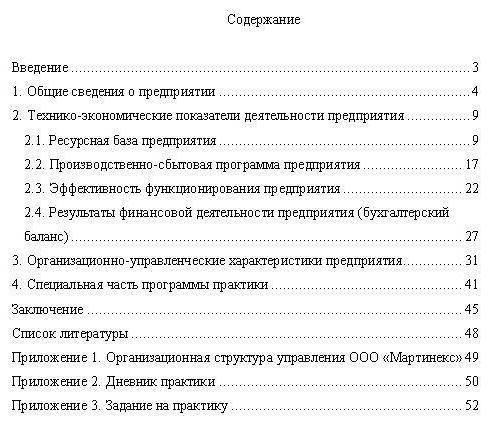 Производственная практика отчет баланс 8097