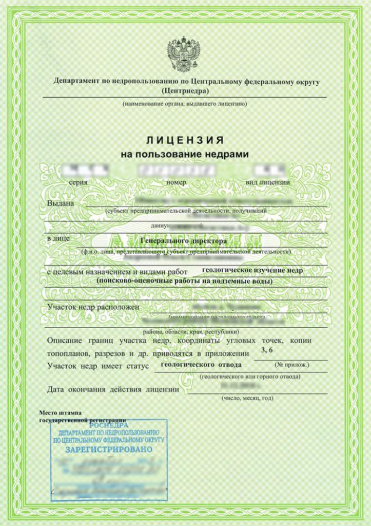 Лицензия на недропользование: порядок получения и продления