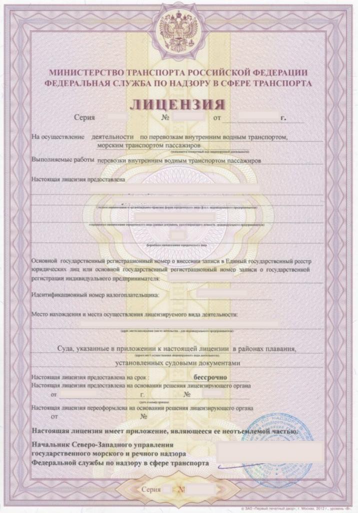 Аннулирование лицензии на пассажирские перевозки прицеп для перевозки дорожно строительной техники