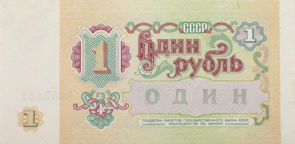 Официальные курсы Госбанка СССР: для чего используются, текущие курсы валют