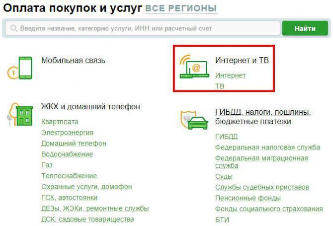 Как оплатить Телекарту?</p> <p> Распространенные способы&#187;></p></div> </p> <h2><span id=