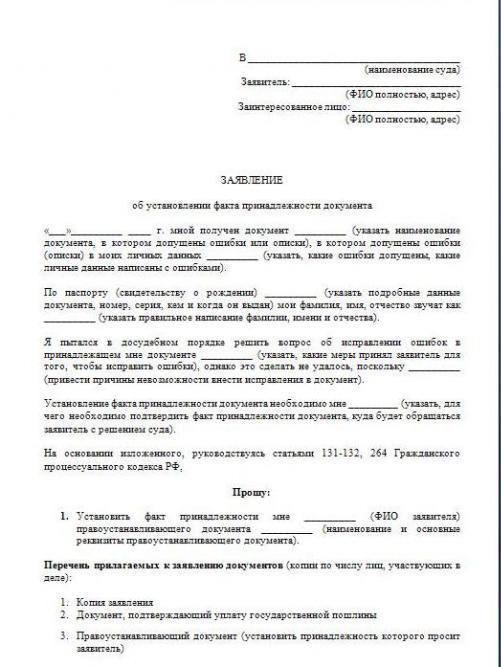 Образец заявления об установлении факта принадлежности документа