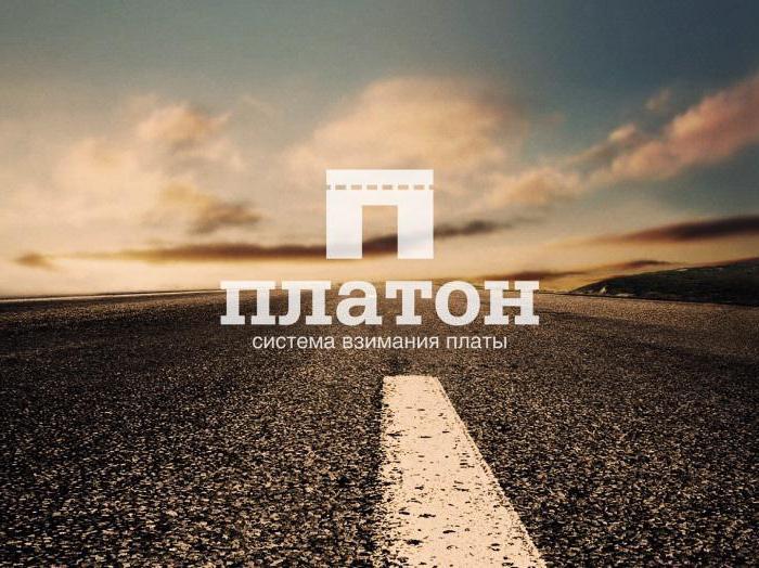 Что такое Платон на дорогах? На каких дорогах действует Платон?