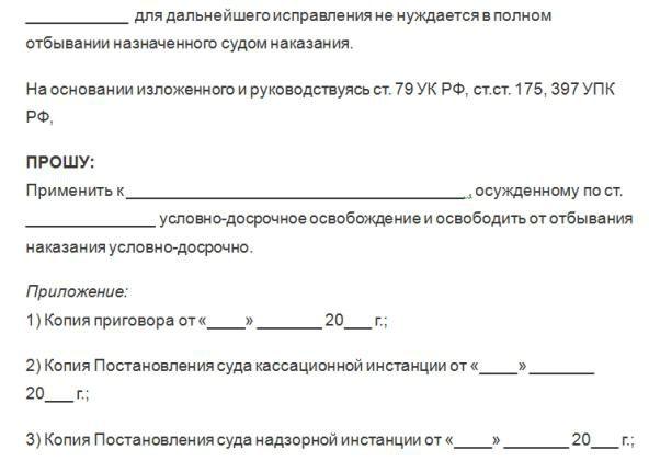 Ходатайство на УДО: образец, порядок составления и подачи