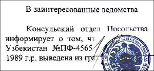 Как оформить отказ от гражданства Узбекистана?