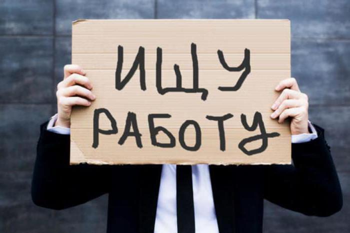 Безработные граждане – это