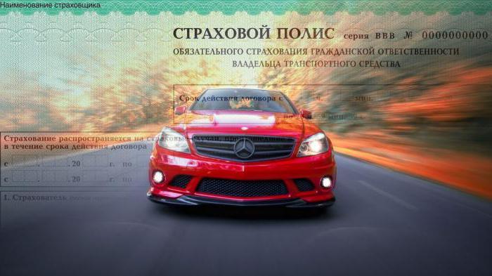 Договор обязательного страхования гражданской ответственности владельцев транспортных средств