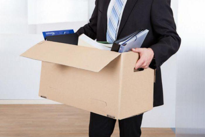 Изображение - Увольнение за несоответствие занимаемой должности 40340
