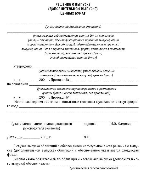 Регистрация ПАО: пошаговая инструкция