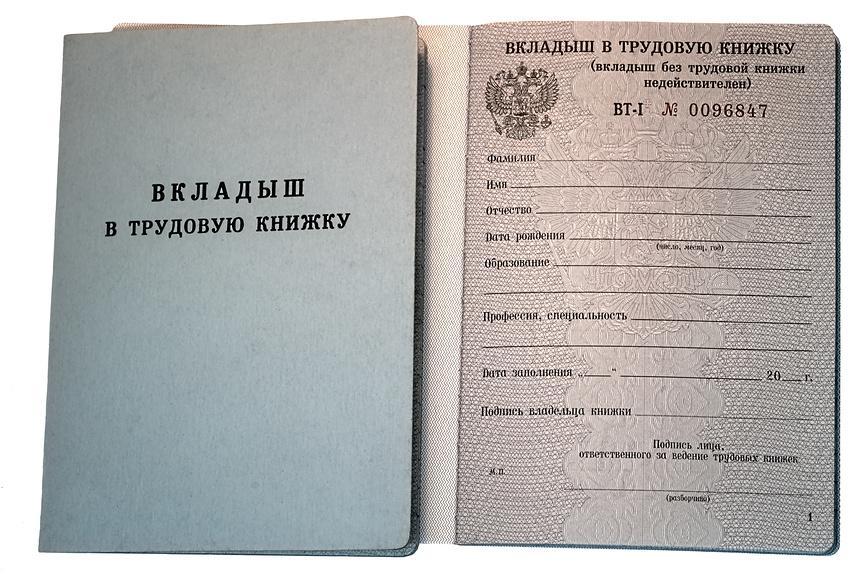 Запись в трудовой книжке о награждении министерством