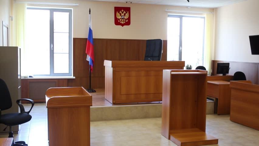 Зал для судебных заседаний