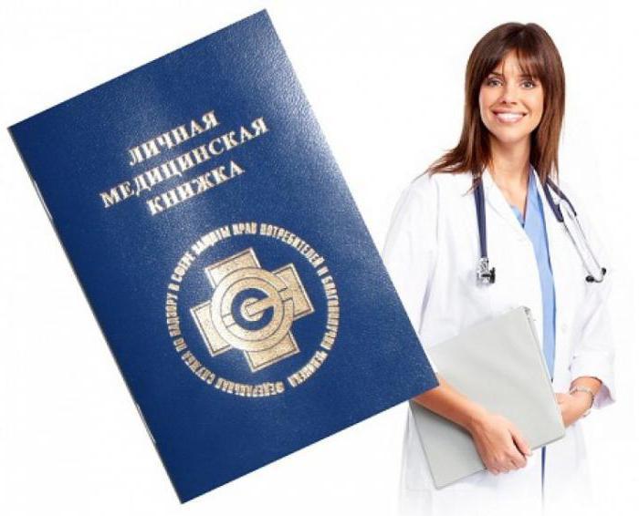 Изображение - Проверить медицинскую книжку на подлинность 52665