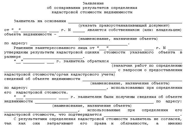 Комиссия по оспариванию кадастровой стоимости при Росреестре