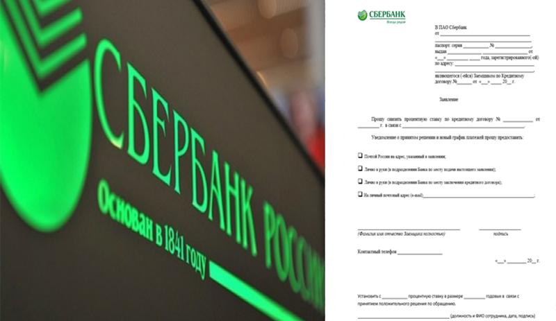 россельхозбанк заявка на ипотеку бланк скачать