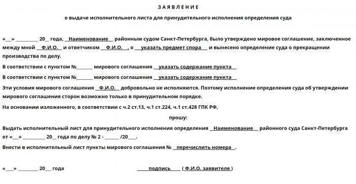 Исполнительный лист на исполнение мирового соглашения фед служба суд приставов банк