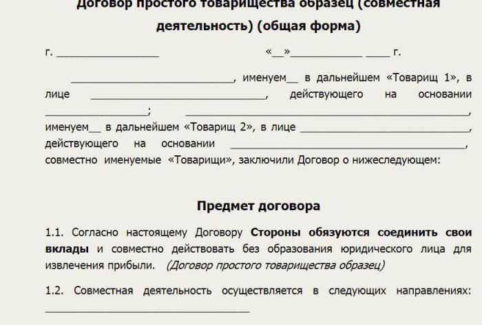 договор простого товарищества договор о совместной деятельности