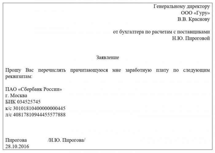 Перечисление заработной платы на карту работника: описание процедуры, порядок действий и образец