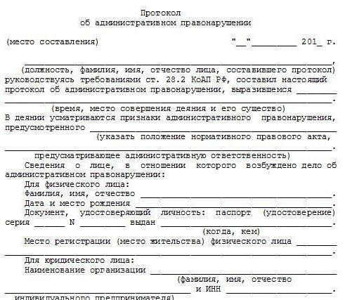 Составление протокола об административном правонарушении: порядок, место