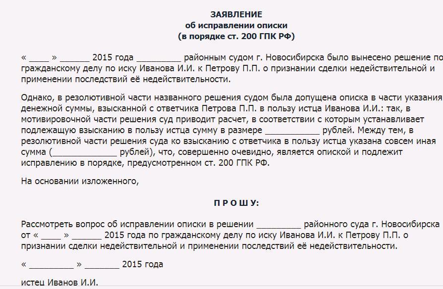 заявление об исправлении описки в решении суда