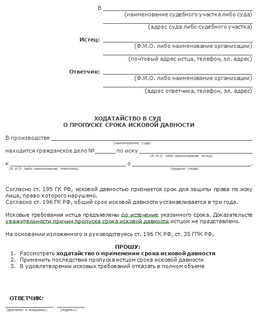 Заявление о применении срока исковой давности: образец, правила составления