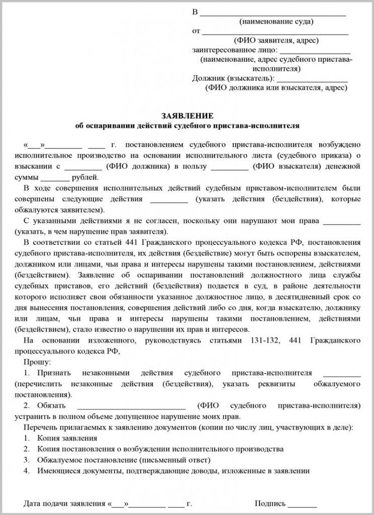 Административное исковое заявление на действия судебного пристава: требования, образец