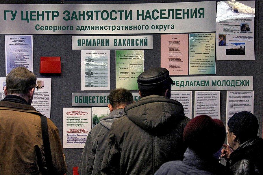 Государственная политика занятости