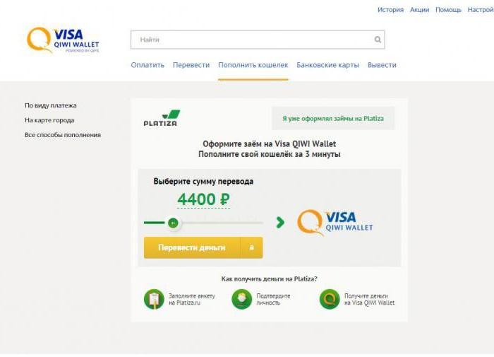 Онлайн заявка на займ (микрозайм)
