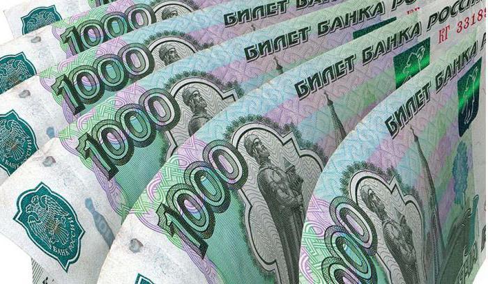 какой резервный фонд россии