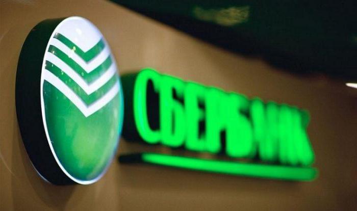 Сбербанк отказ от страховки заявление